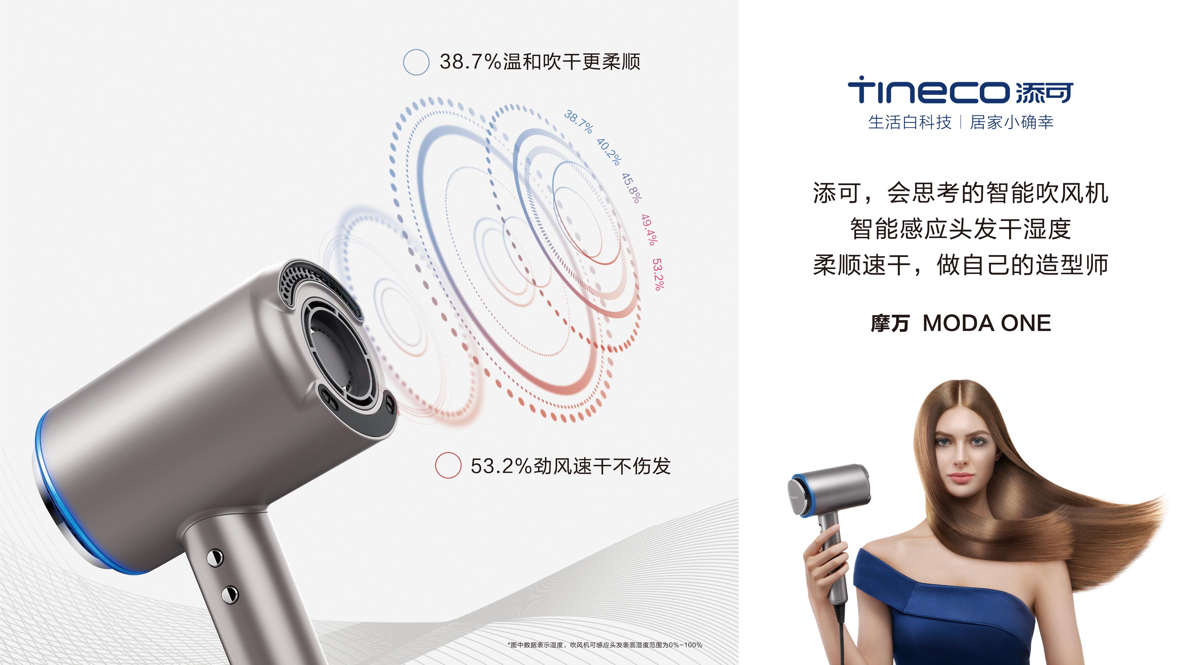 TINECO添可会思考的智能吹风机摩万MODA ONE